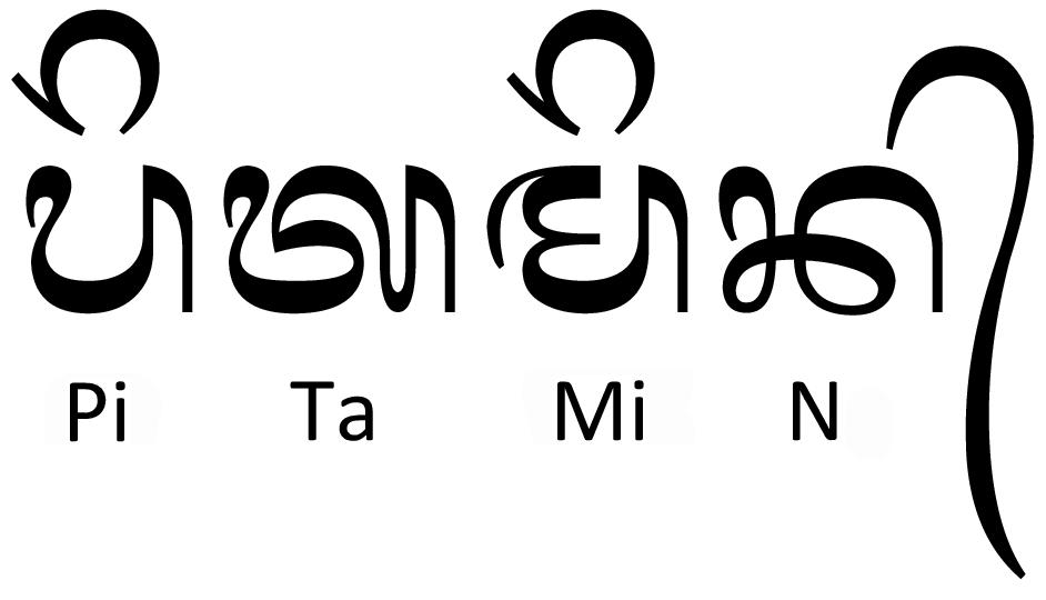 bali-sprache-3